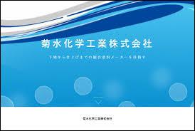 菊水化学工業